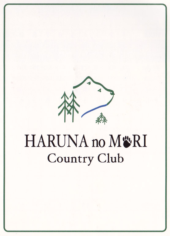 森 榛名 クラブ の カントリー